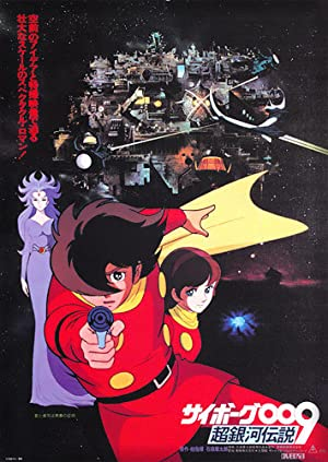 Cyborg 009: Legend Of The Super Galaxy (dub)